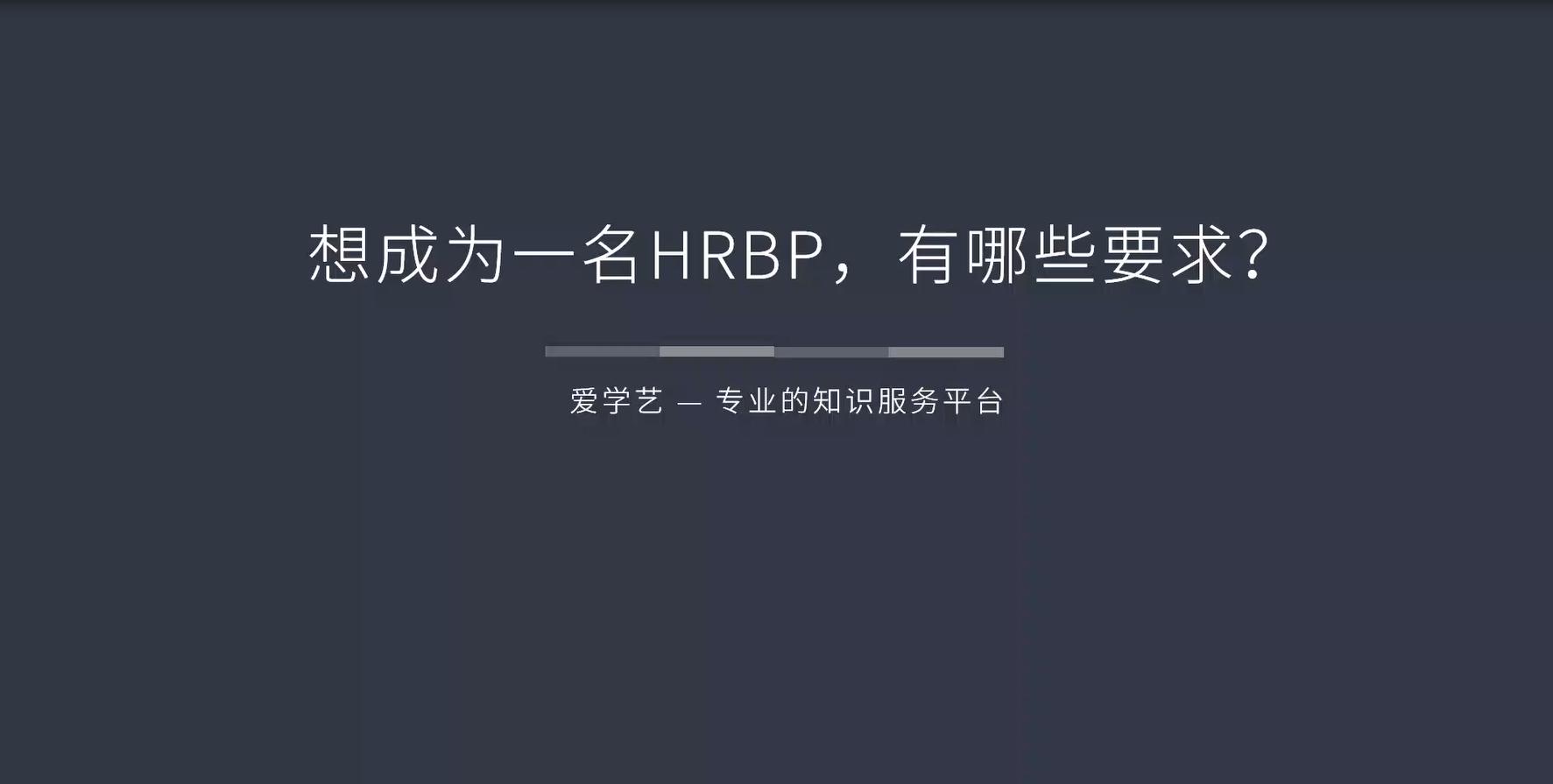 想成为一名HRBP,有哪些要求?